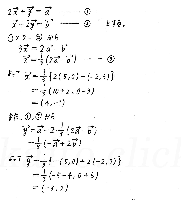 4STEP数学B-20解答