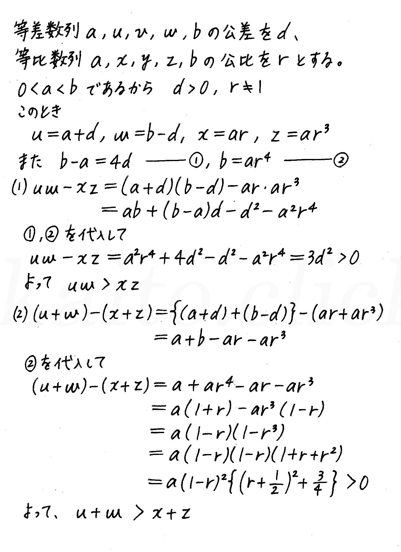 4STEP数学B-200解答