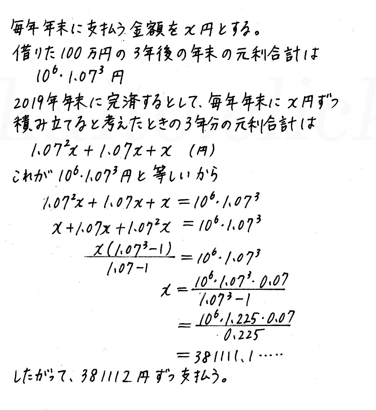 4STEP数学B-202解答