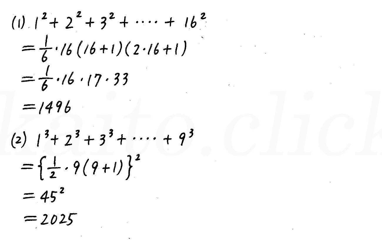 4STEP数学B-203解答