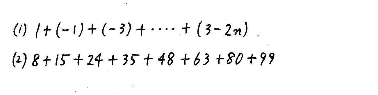 4STEP数学B-204解答