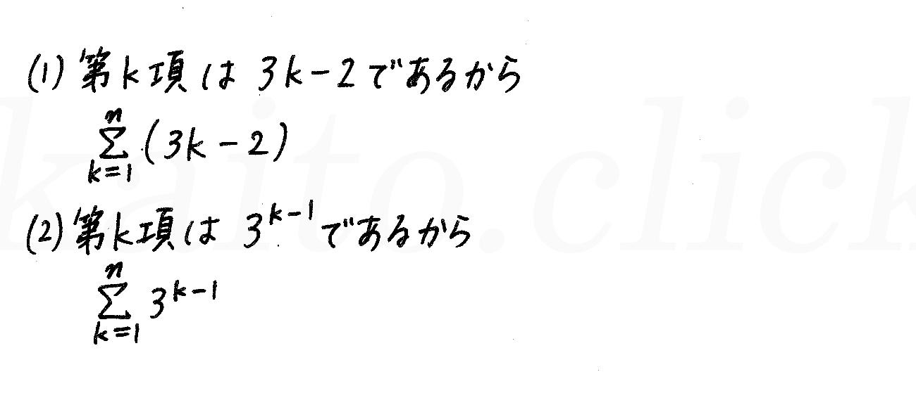 4STEP数学B-205解答