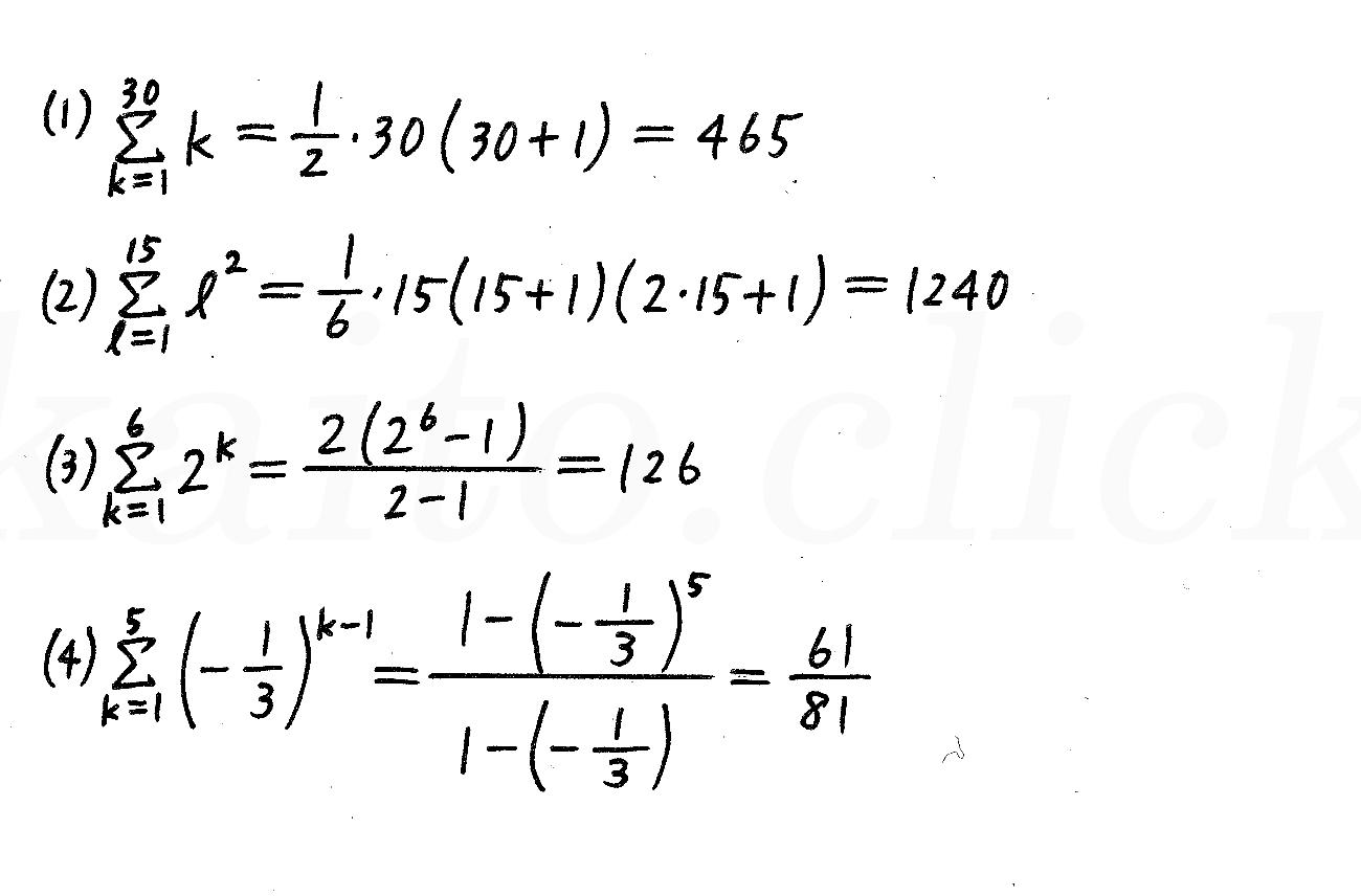 4STEP数学B-206解答