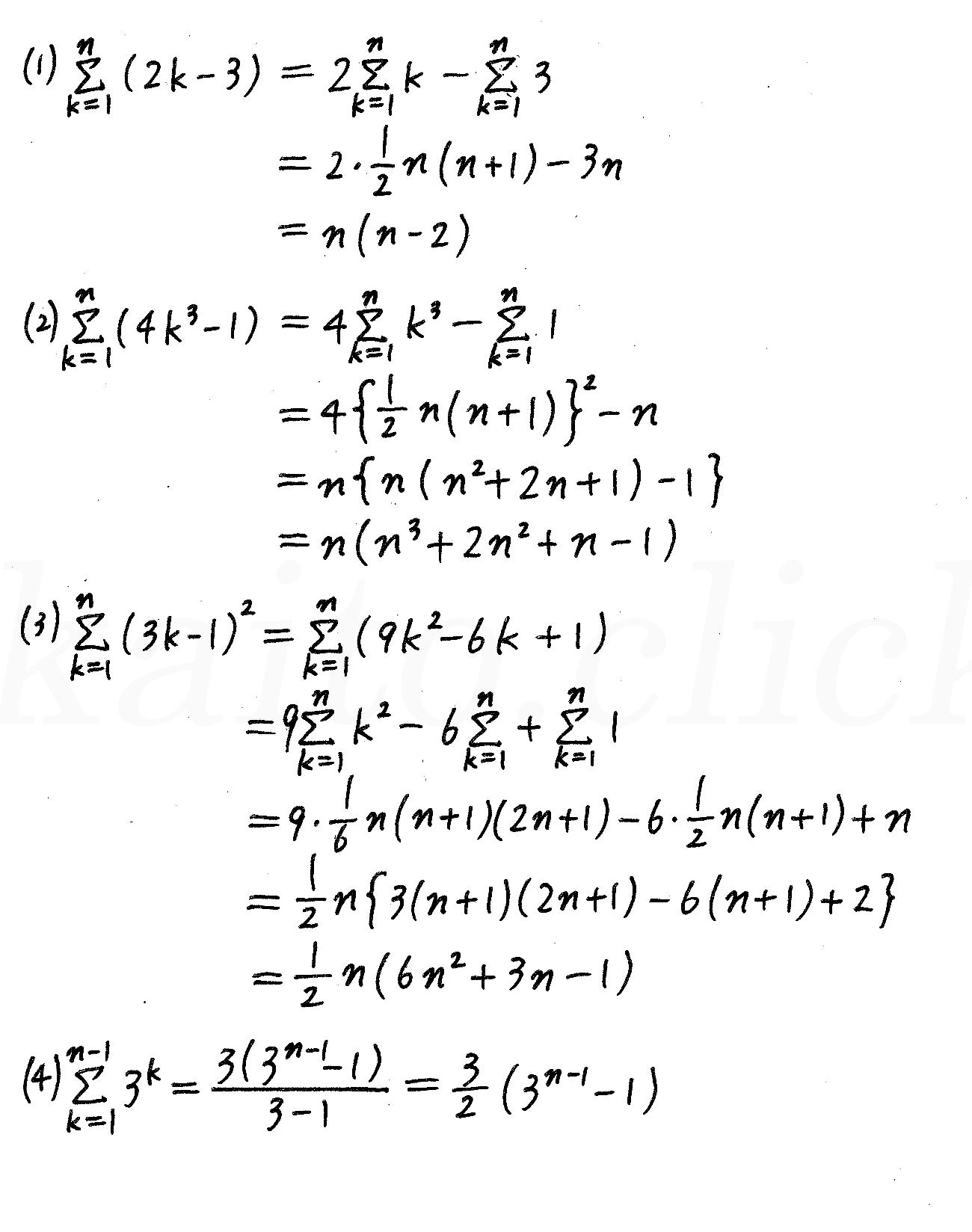 4STEP数学B-207解答
