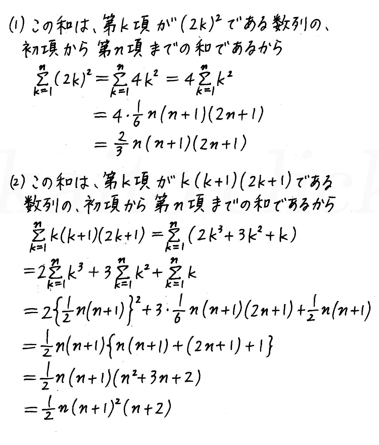 4STEP数学B-208解答