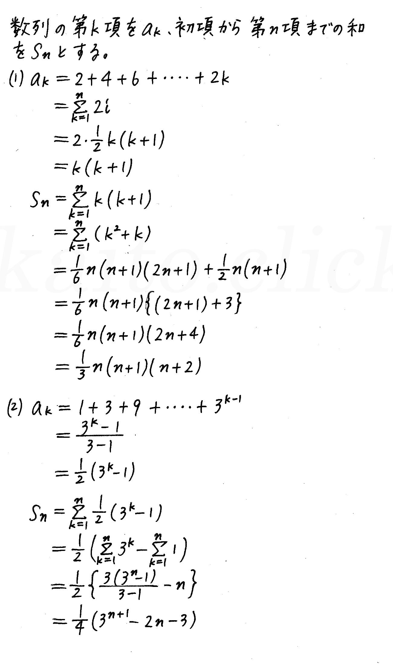 4STEP数学B-209解答