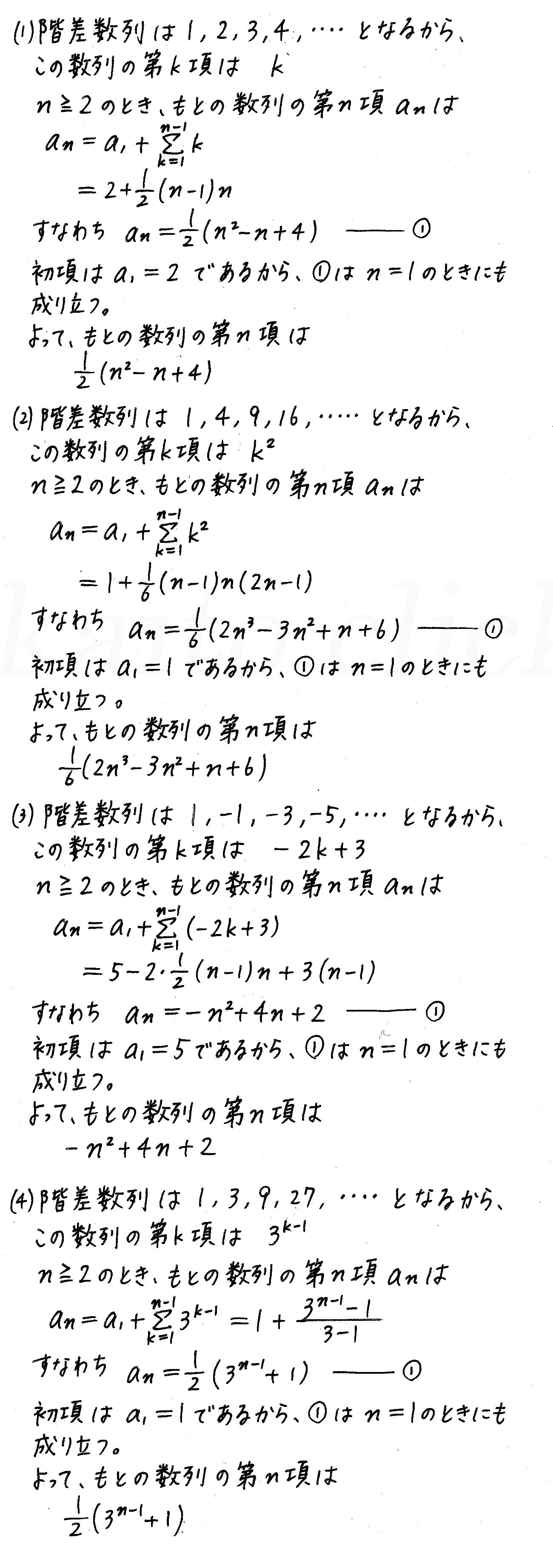 4STEP数学B-210解答