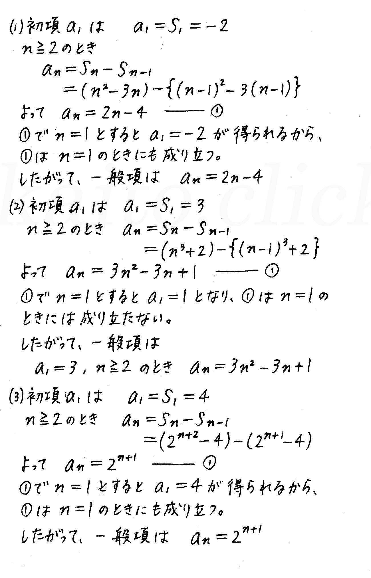 4STEP数学B-211解答