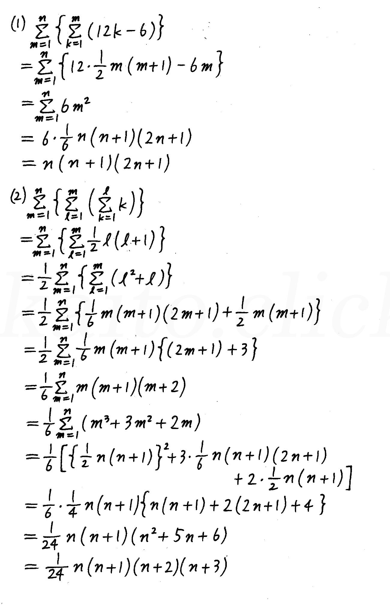 4STEP数学B-212解答