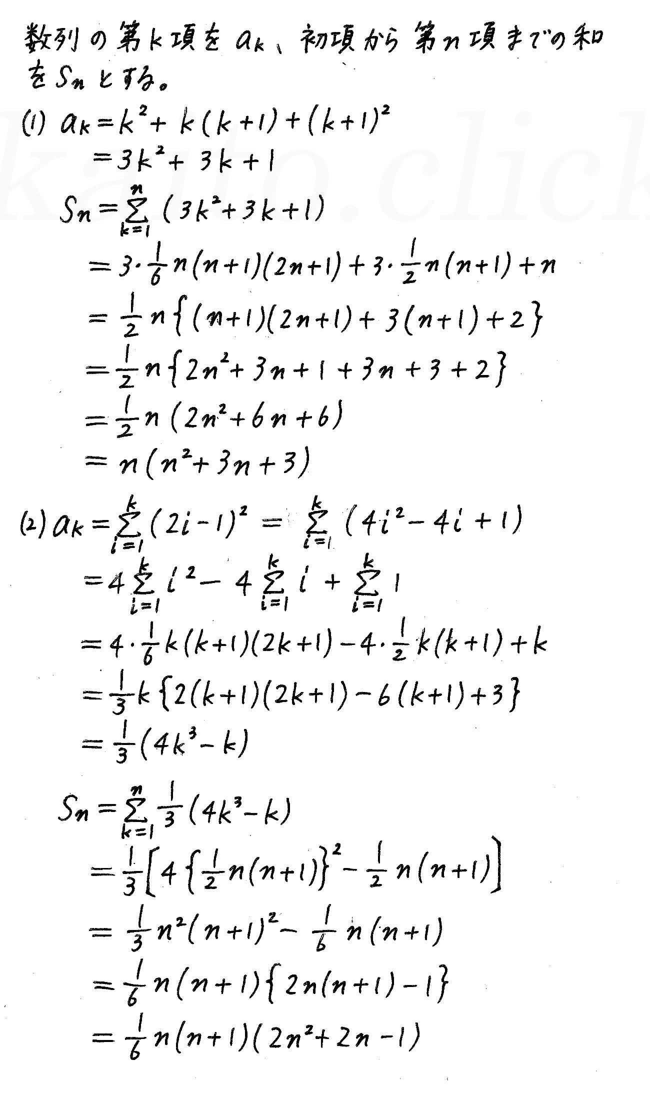 4STEP数学B-213解答