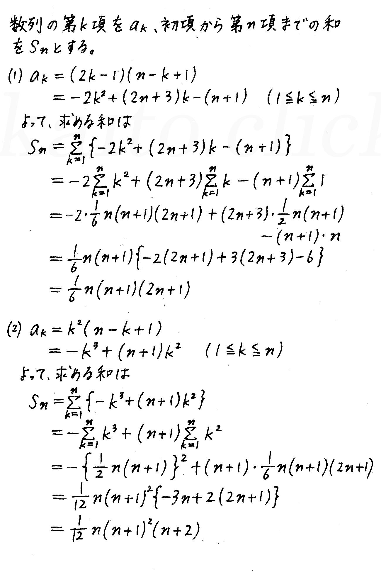 4STEP数学B-214解答
