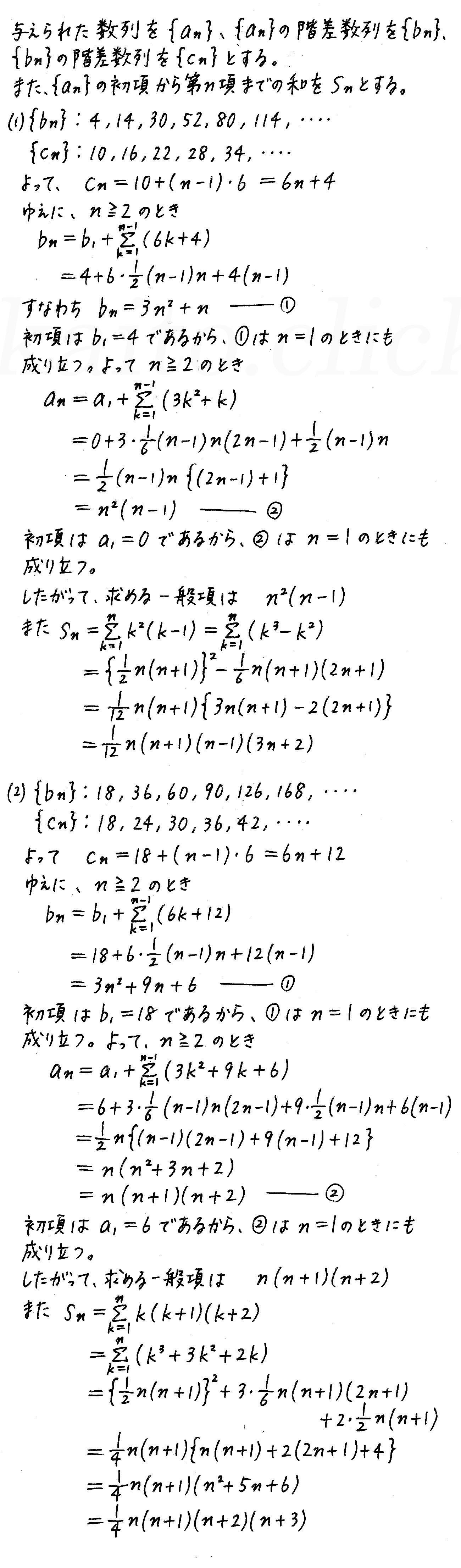 4STEP数学B-215解答