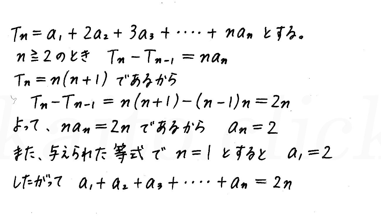 4STEP数学B-216解答