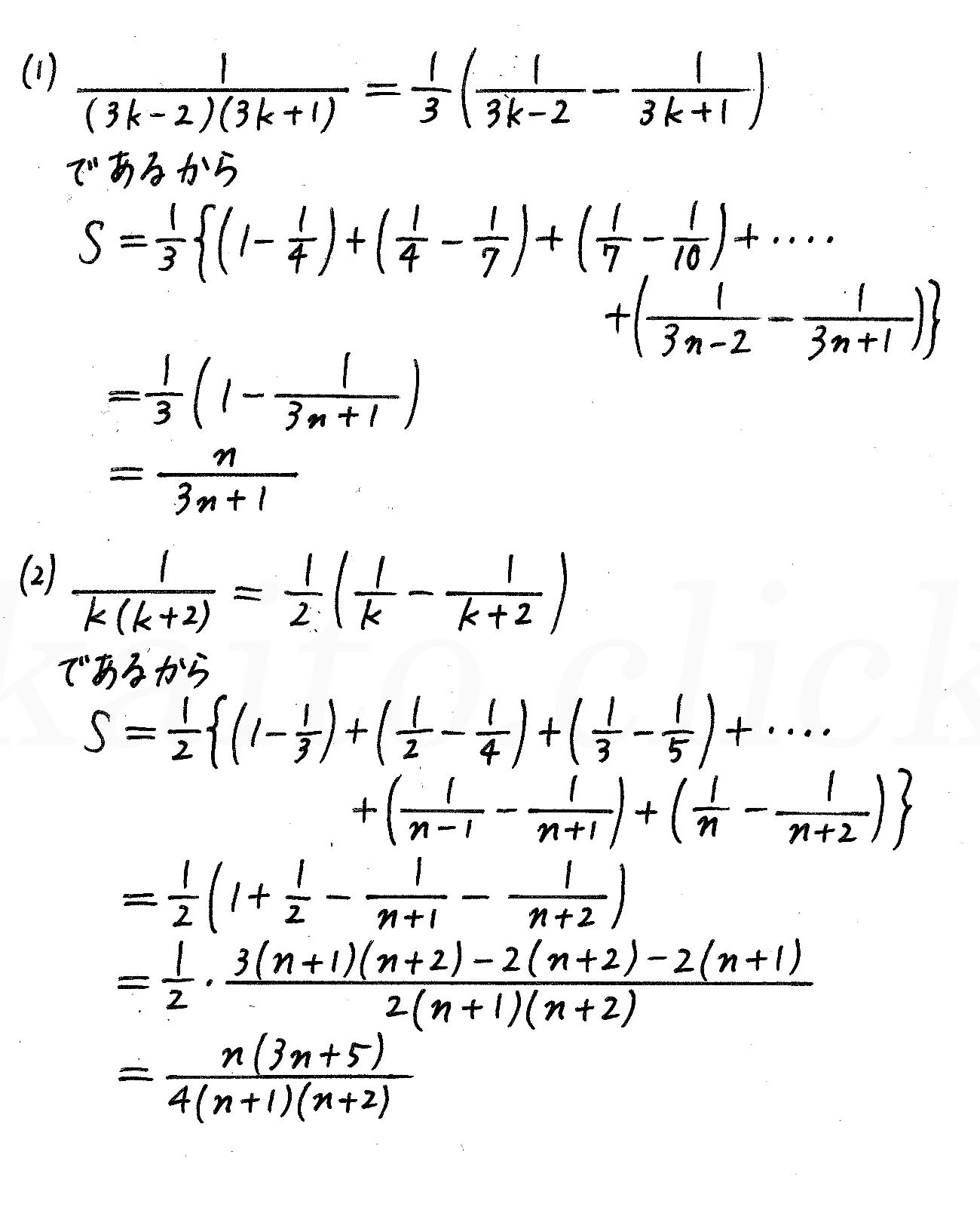4STEP数学B-217解答