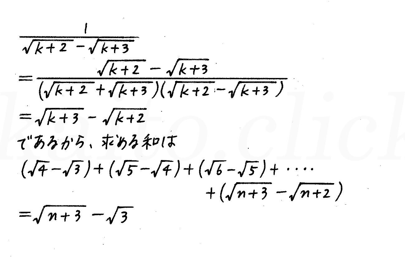 4STEP数学B-218解答