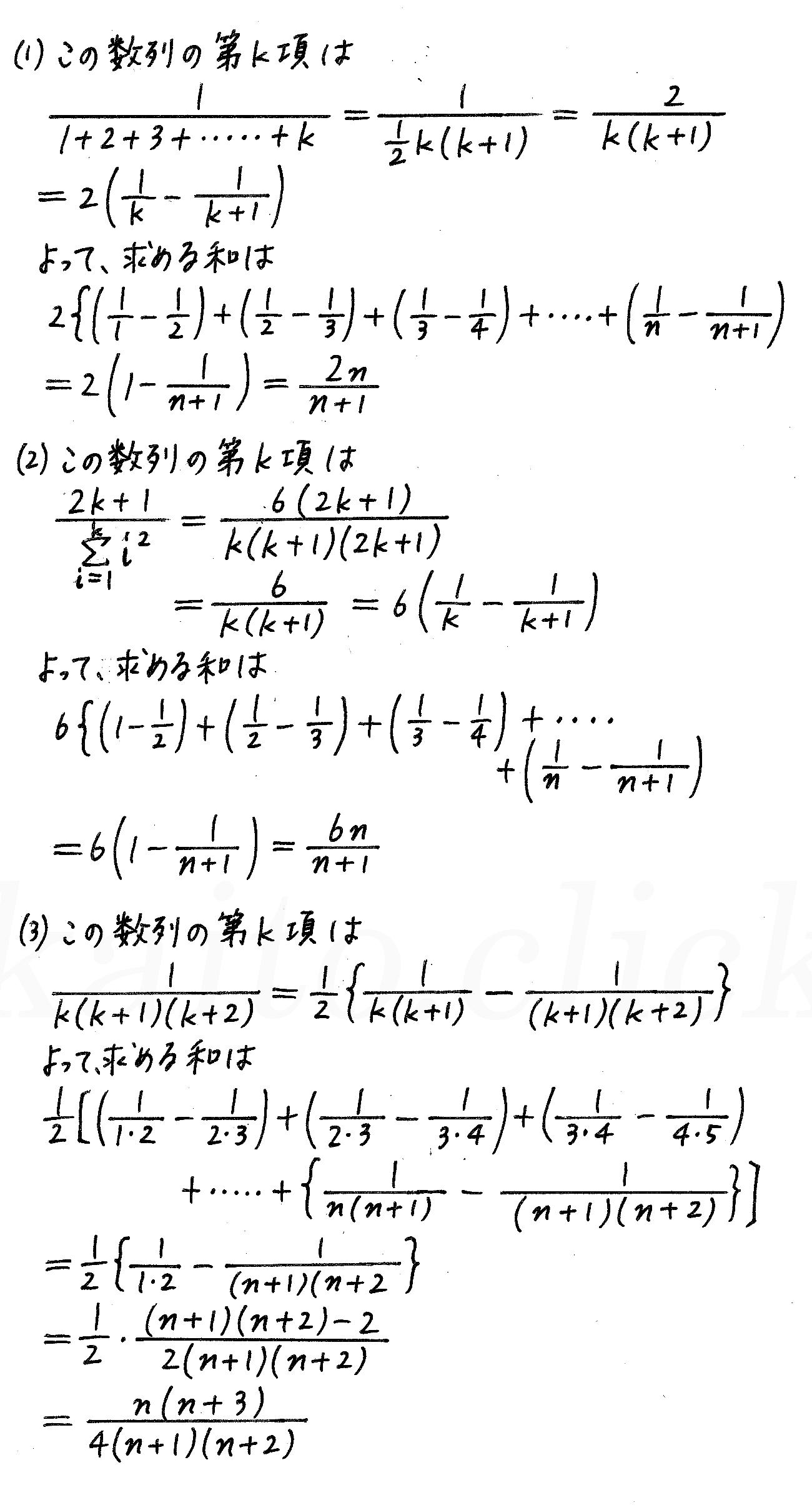 4STEP数学B-219解答