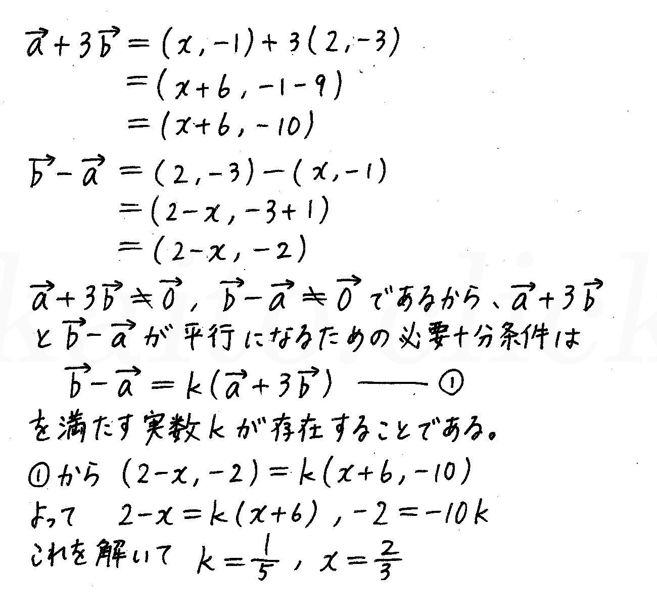 4STEP数学B-22解答