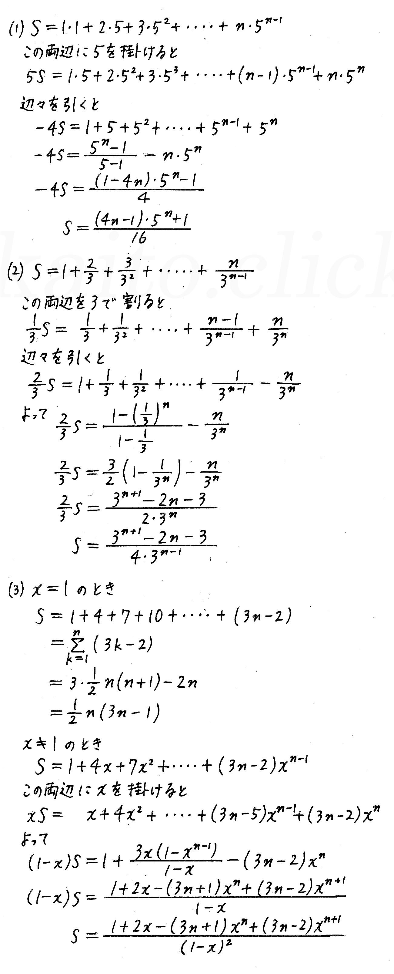 4STEP数学B-220解答