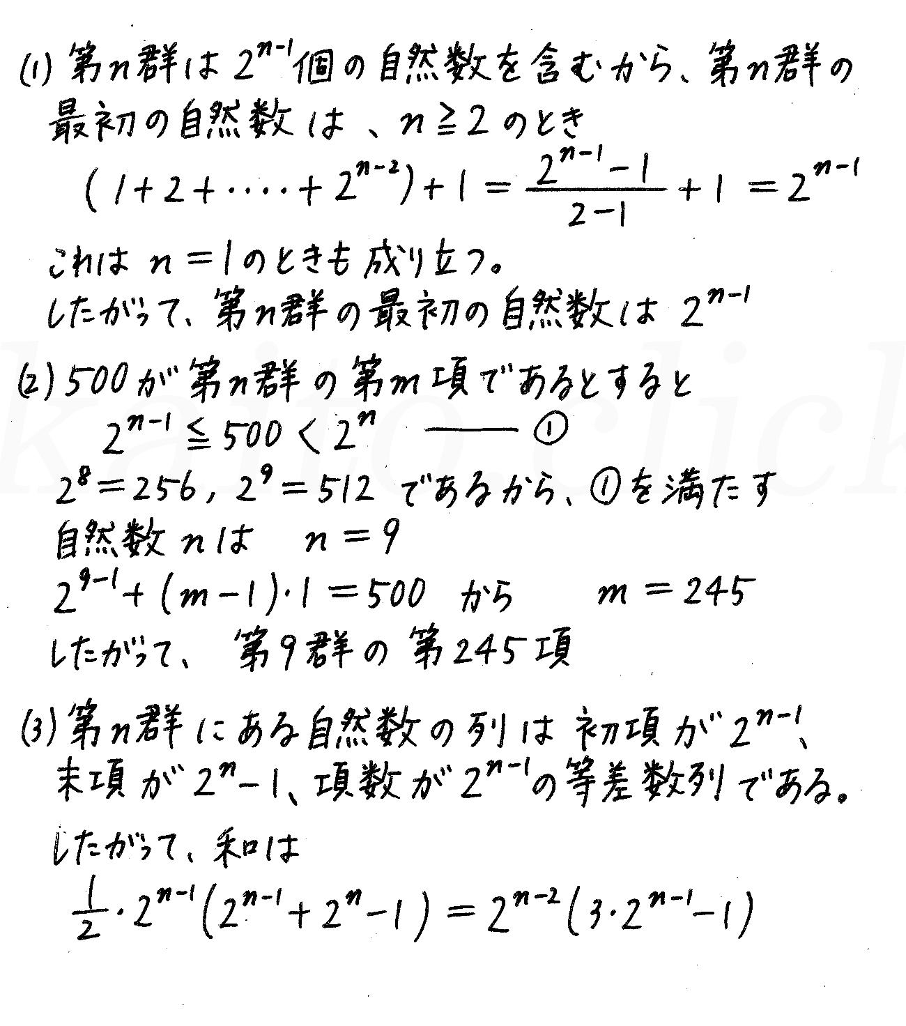4STEP数学B-221解答