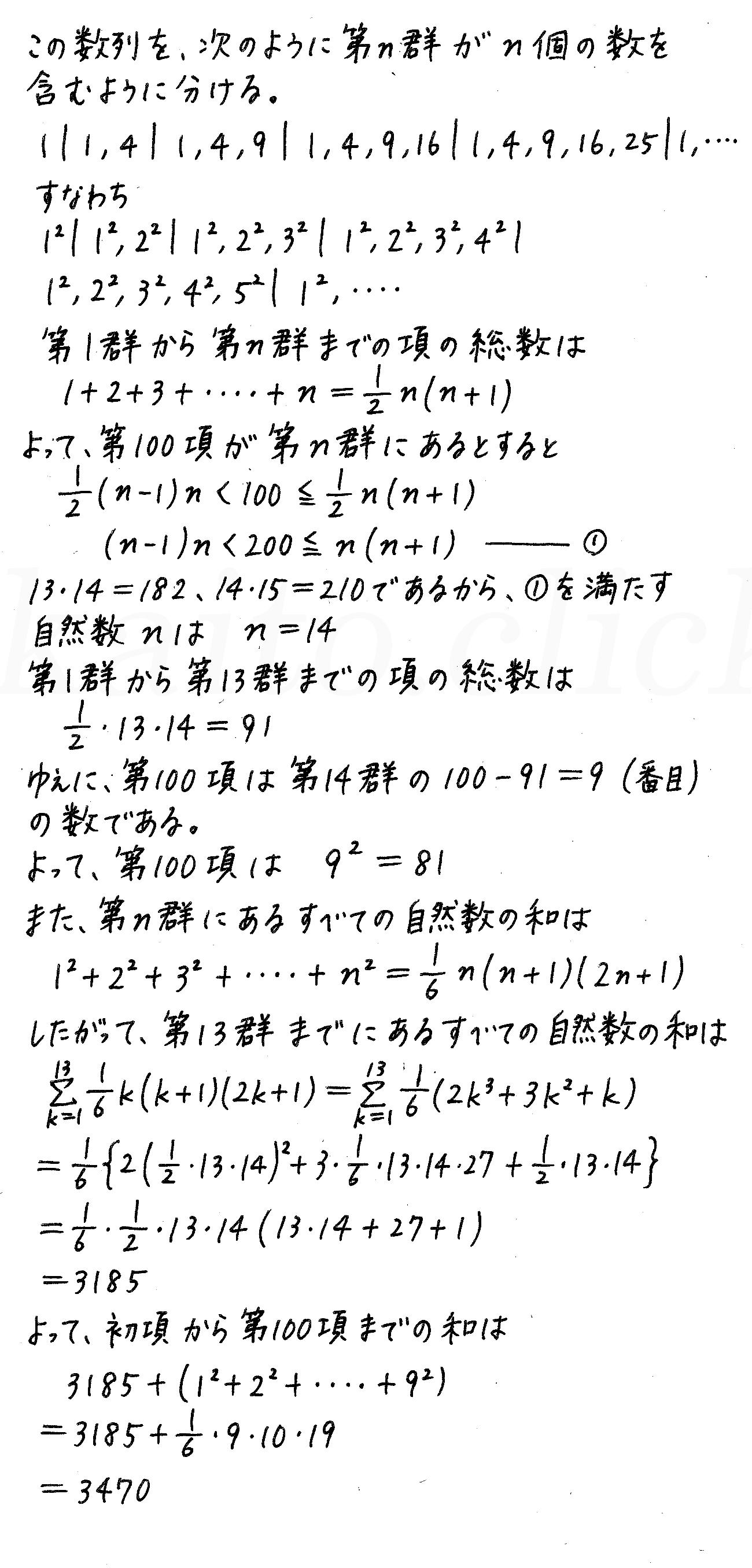 4STEP数学B-222解答