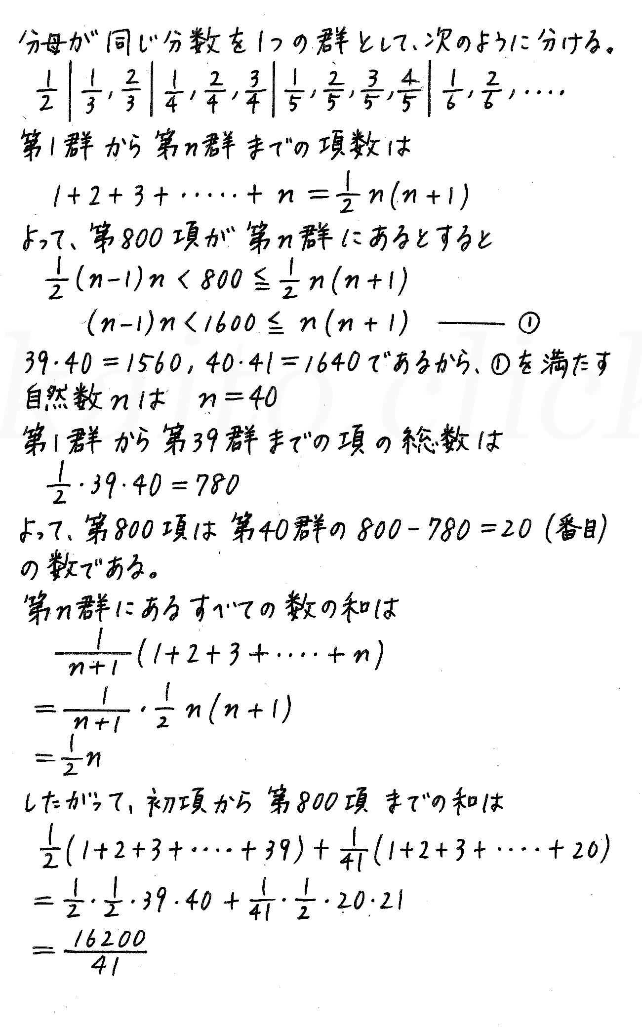 4STEP数学B-223解答