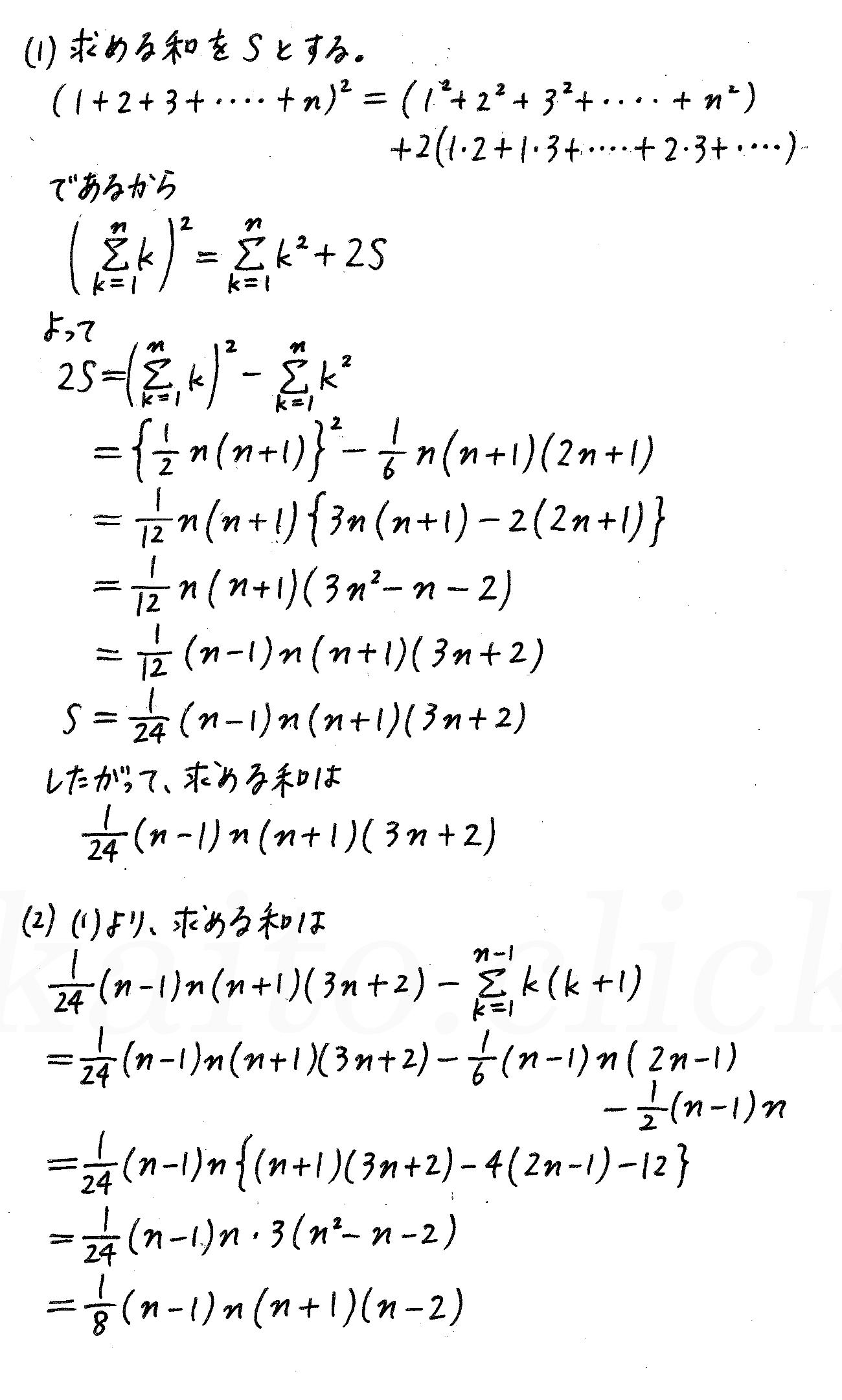 4STEP数学B-224解答