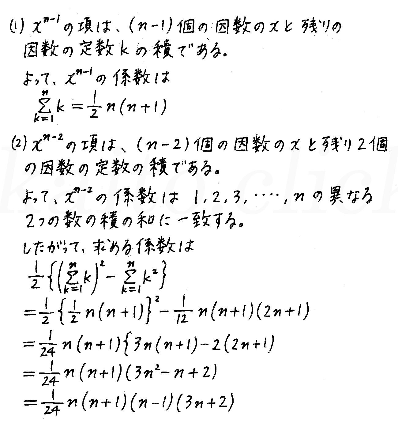 4STEP数学B-225解答