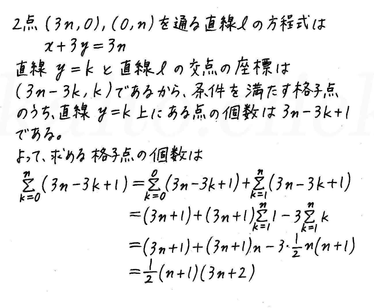 4STEP数学B-226解答
