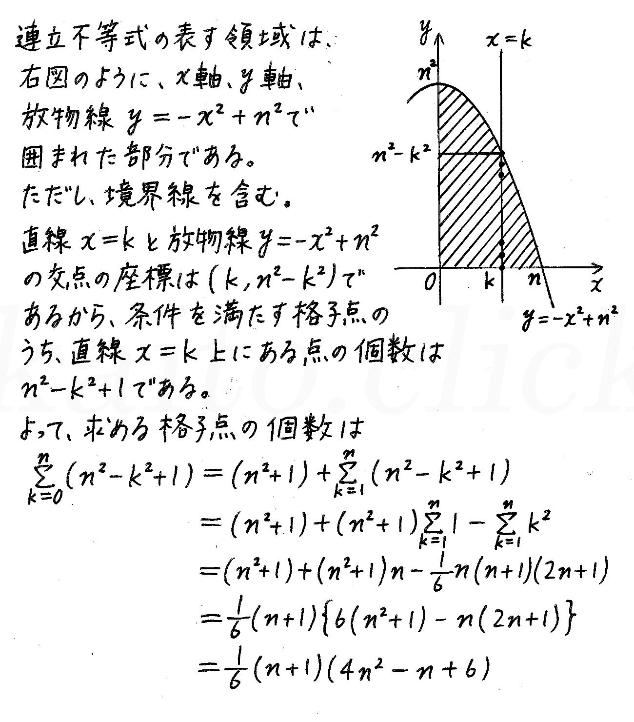 4STEP数学B-227解答