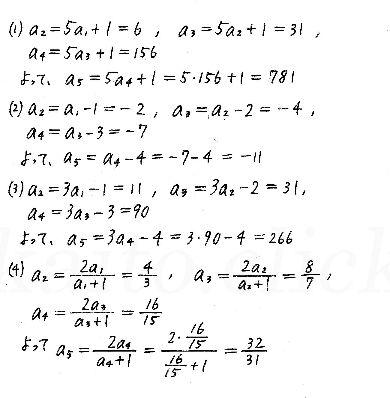 4STEP数学B-228解答