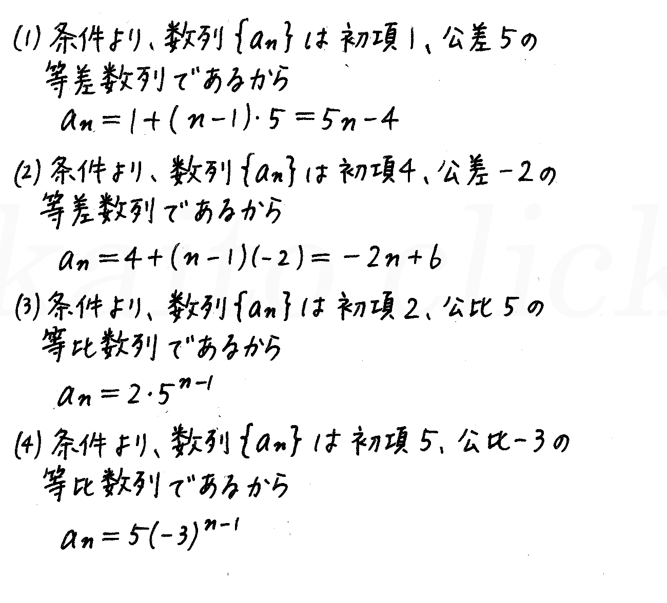 4STEP数学B-229解答