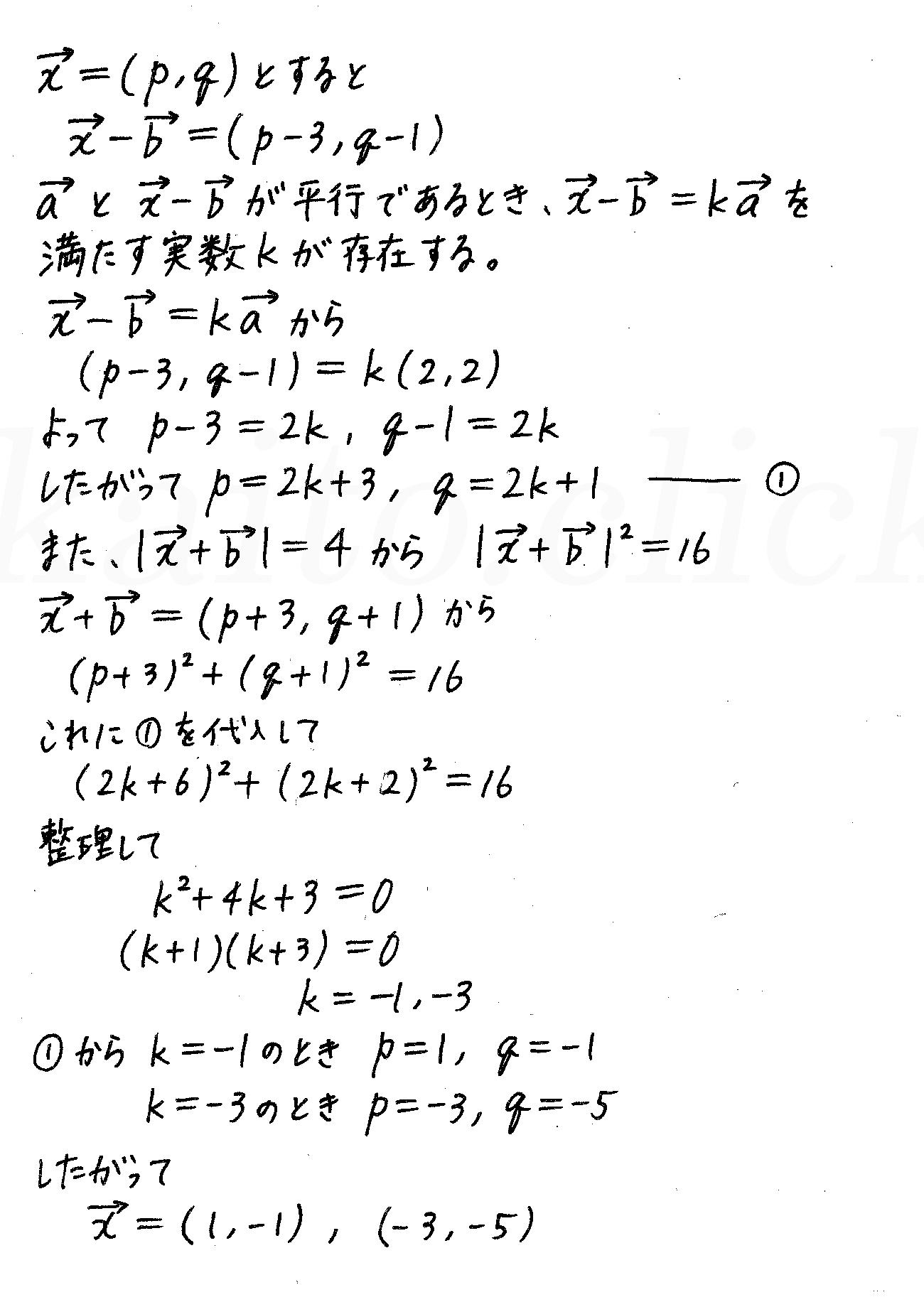 4STEP数学B-23解答