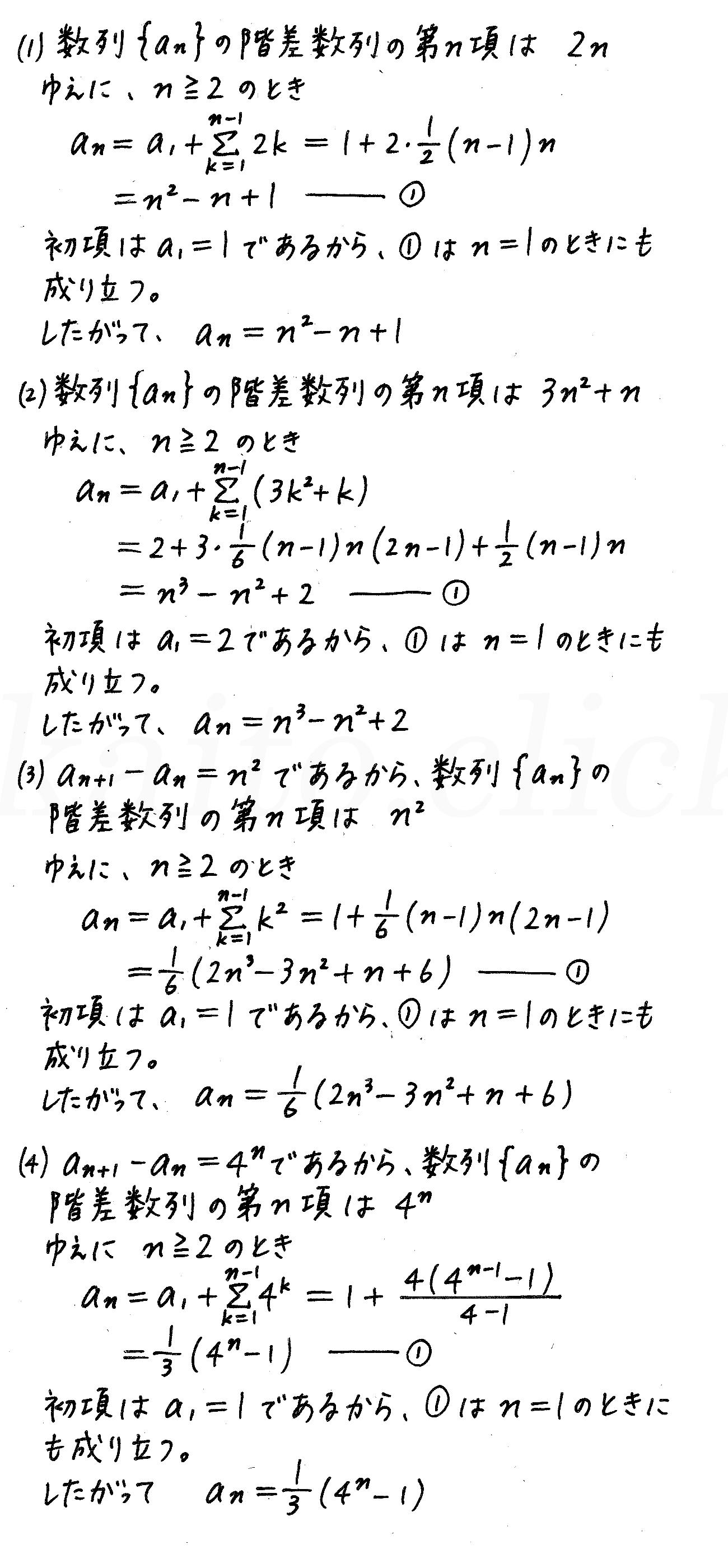 4STEP数学B-230解答