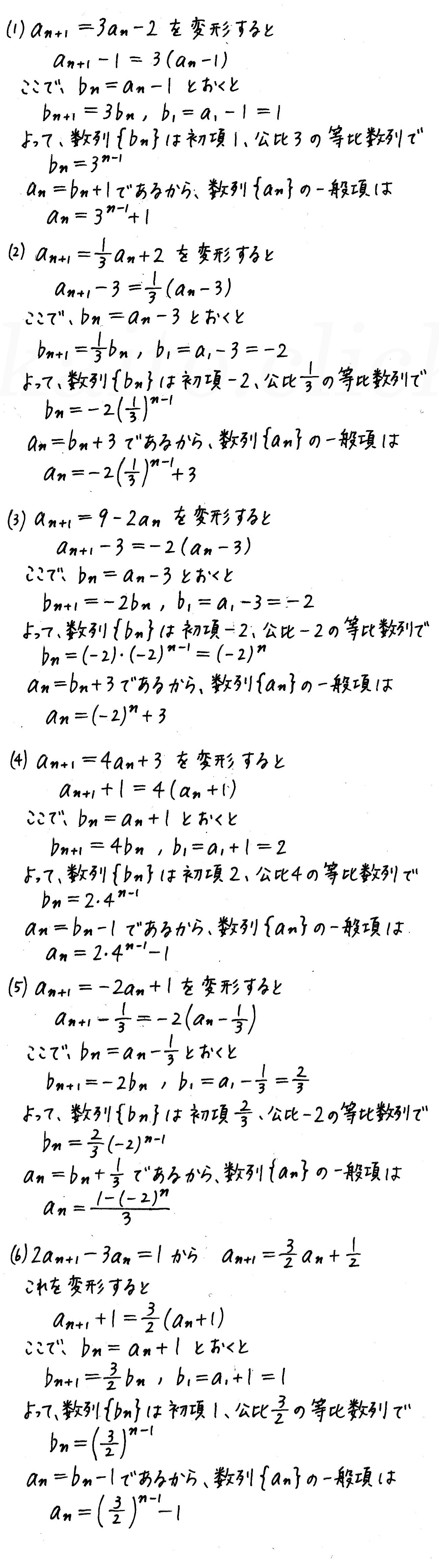 4STEP数学B-231解答