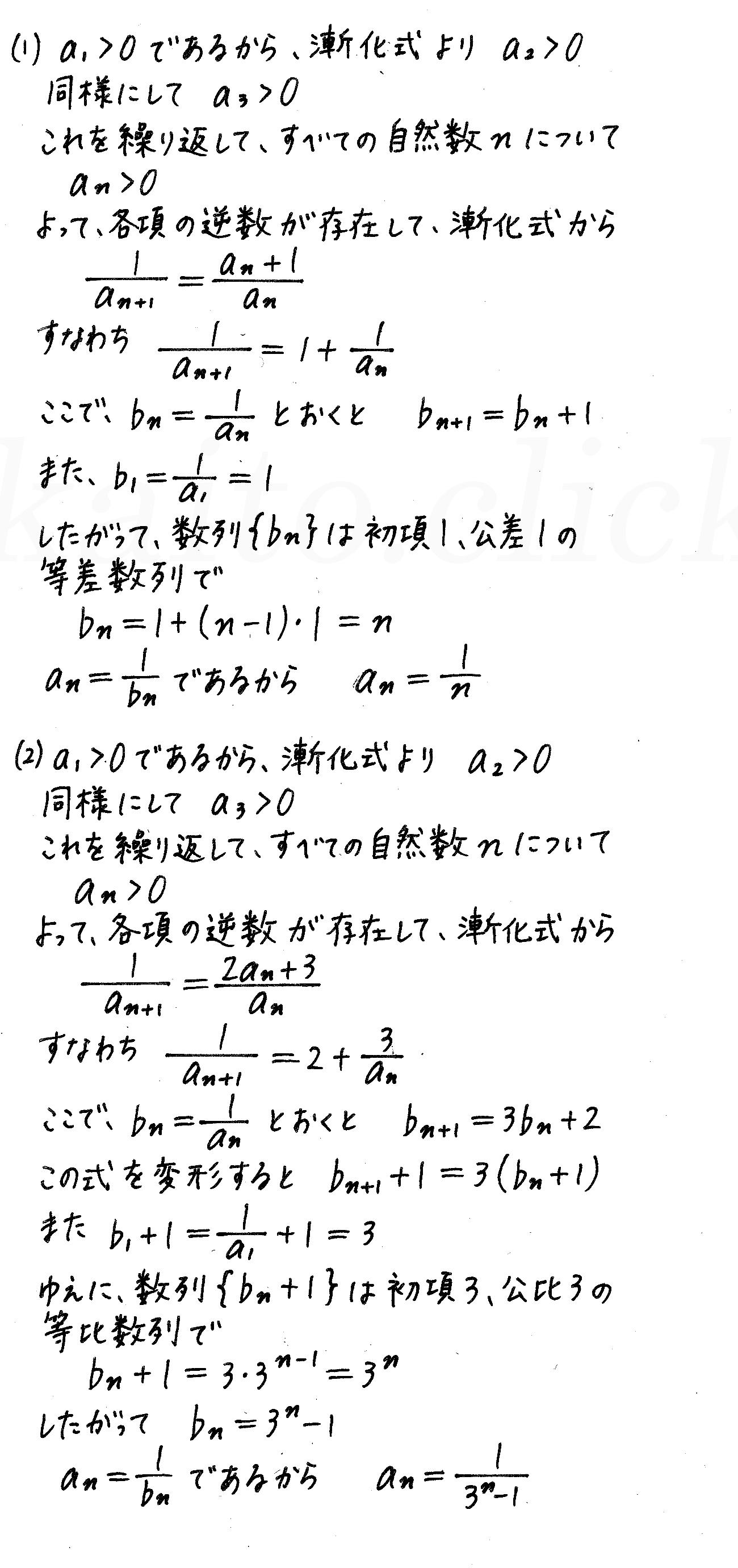 4STEP数学B-232解答