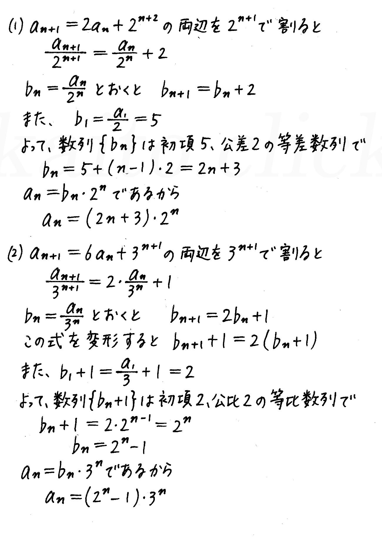 4STEP数学B-233解答