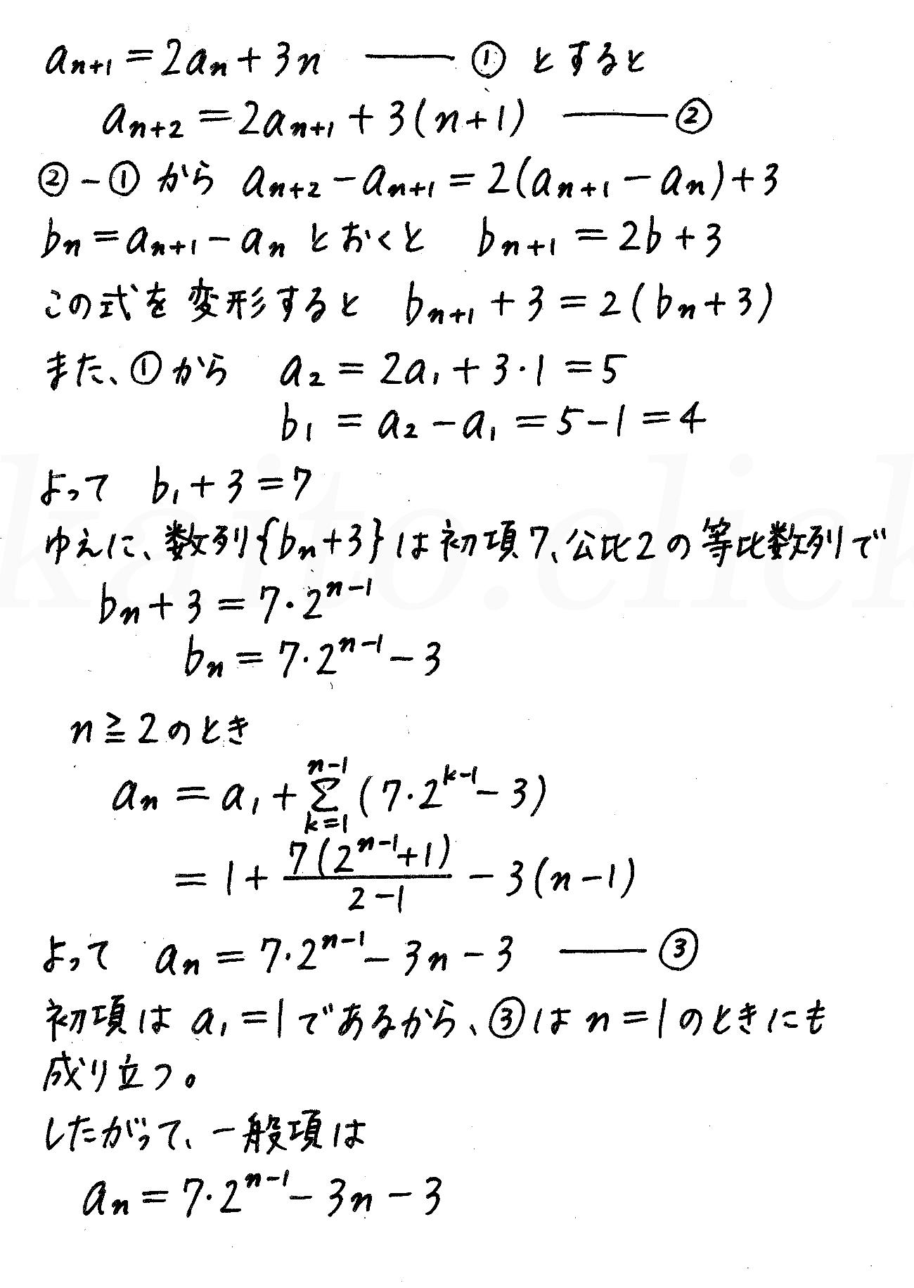 4STEP数学B-234解答