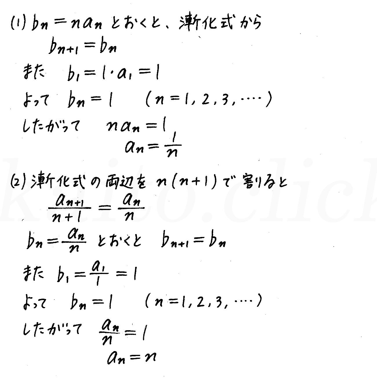 4STEP数学B-235解答