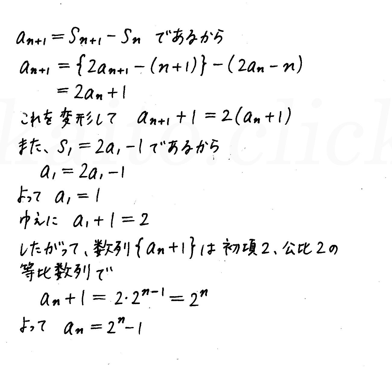 4STEP数学B-236解答