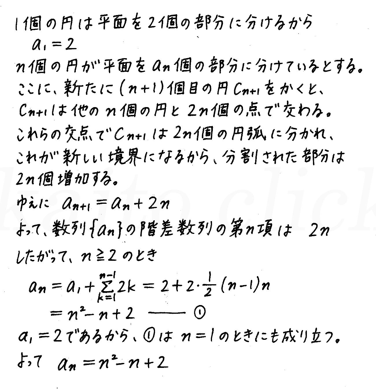 4STEP数学B-237解答