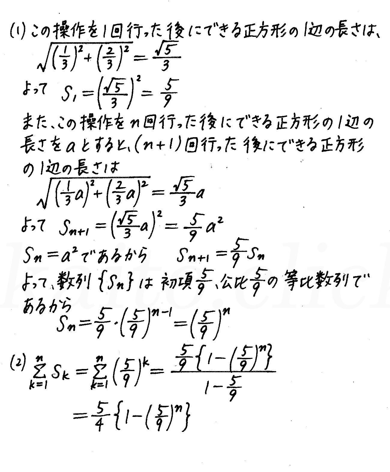 4STEP数学B-238解答