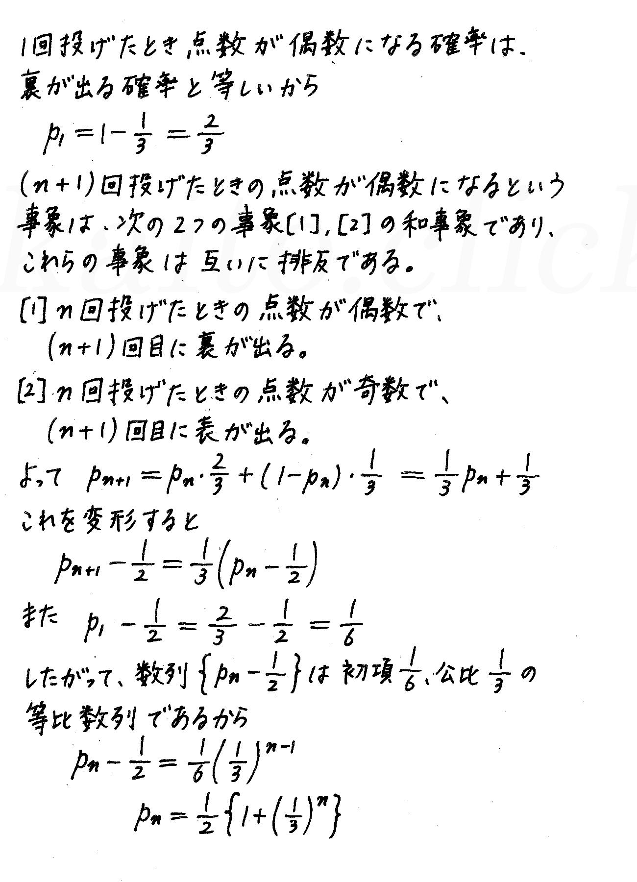 4STEP数学B-239解答