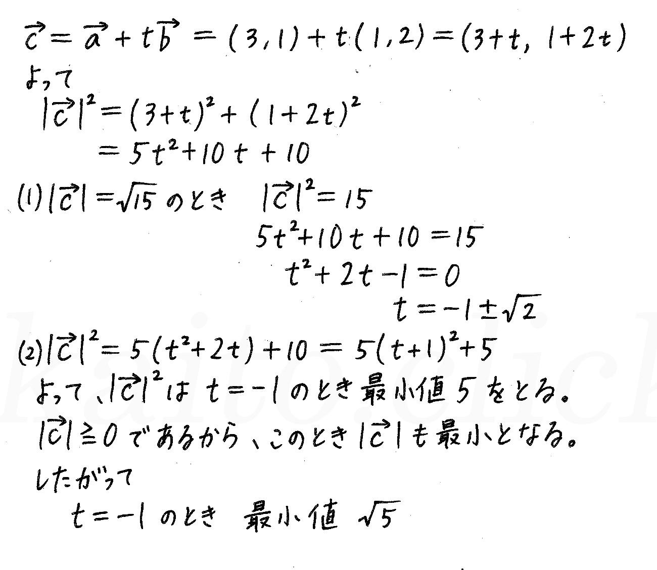 4STEP数学B-24解答