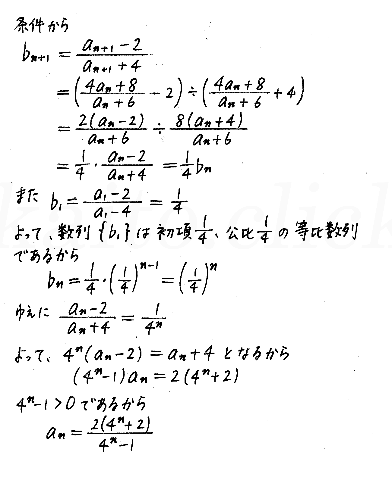 4STEP数学B-240解答