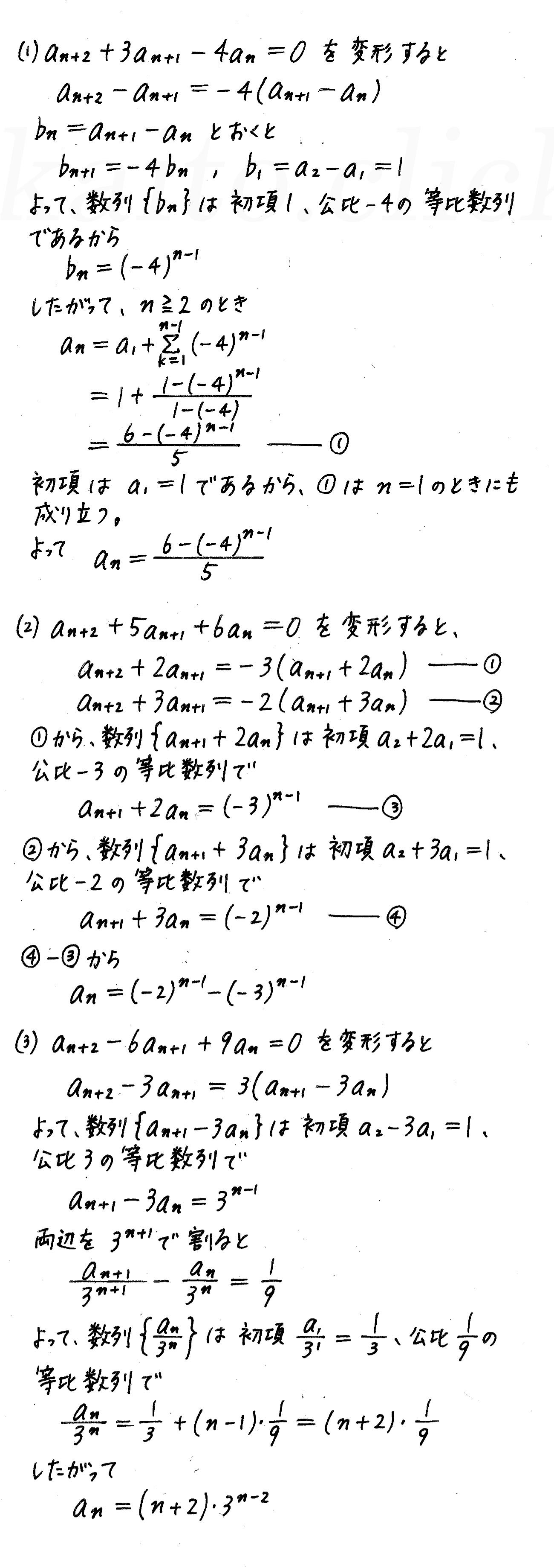 4STEP数学B-241解答
