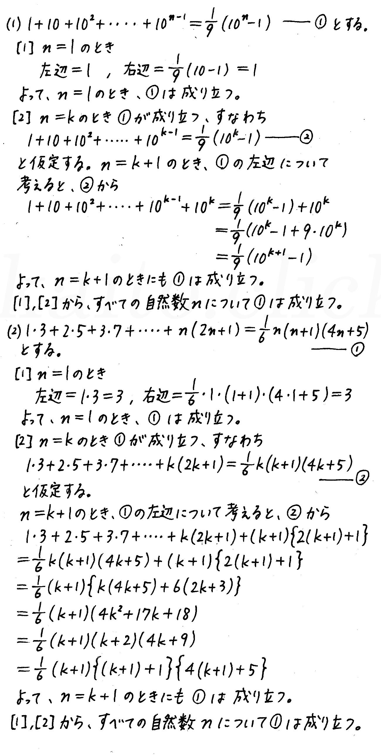 4STEP数学B-243解答