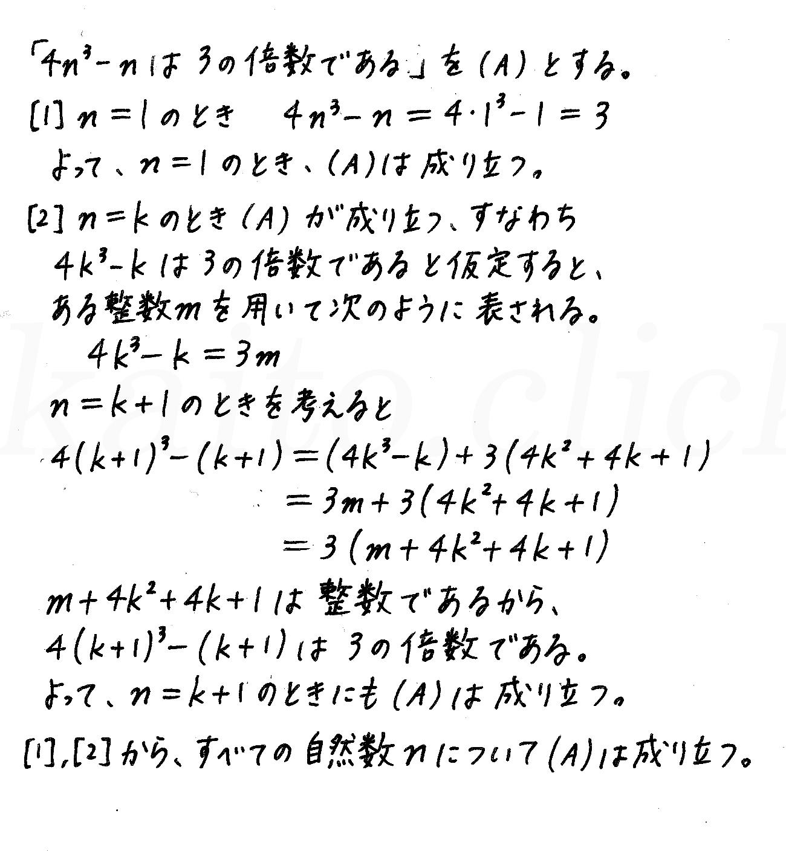 4STEP数学B-244解答