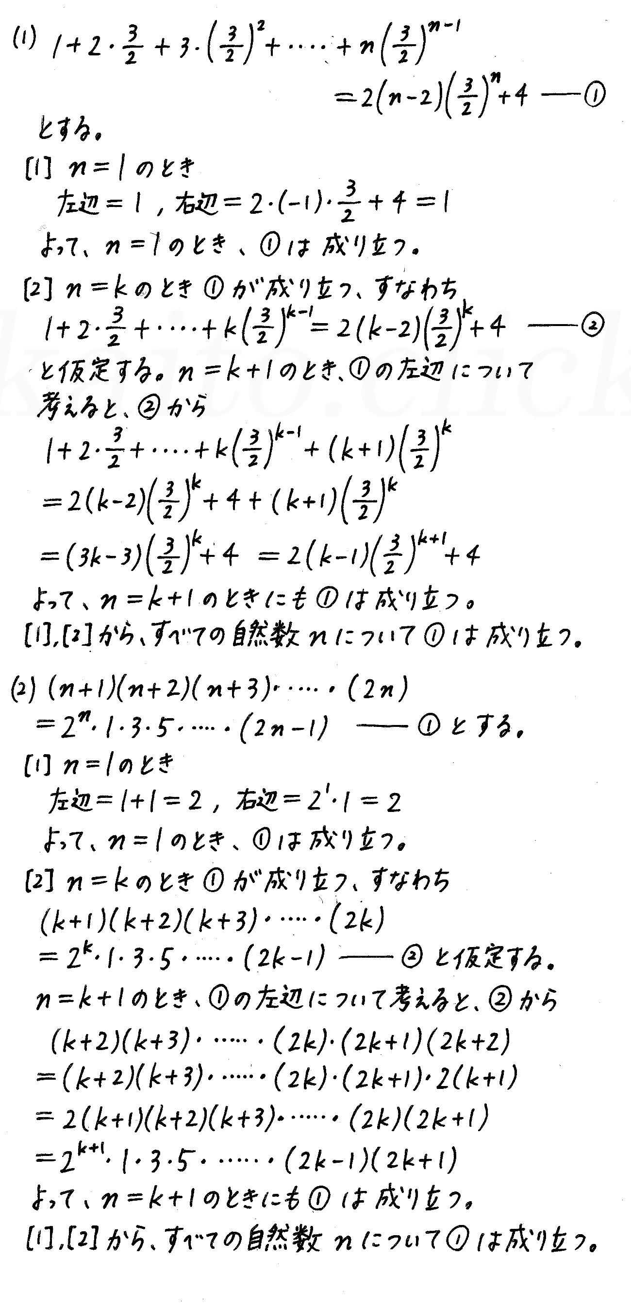 4STEP数学B-245解答