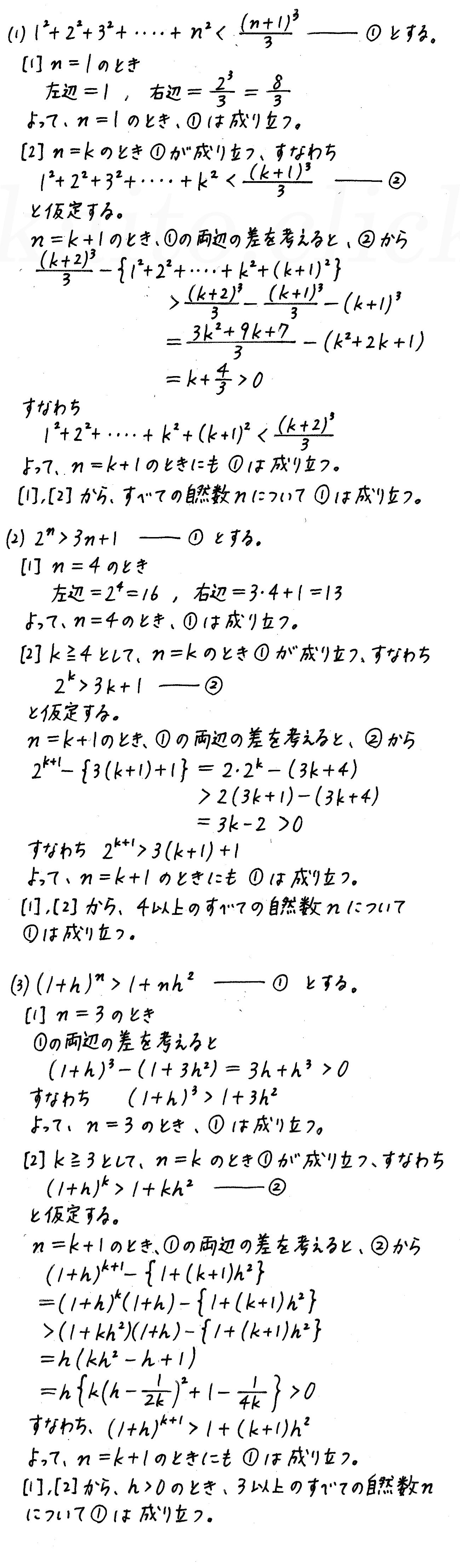 4STEP数学B-246解答