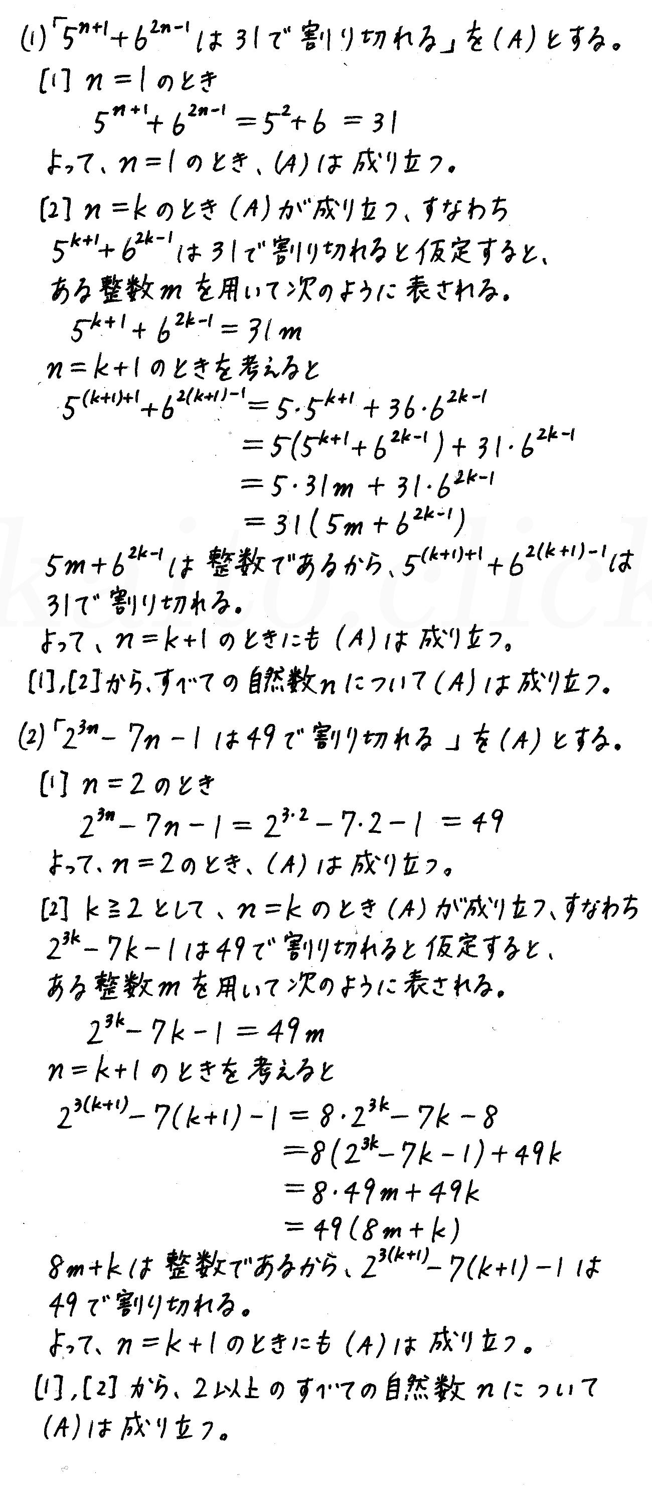 4STEP数学B-247解答